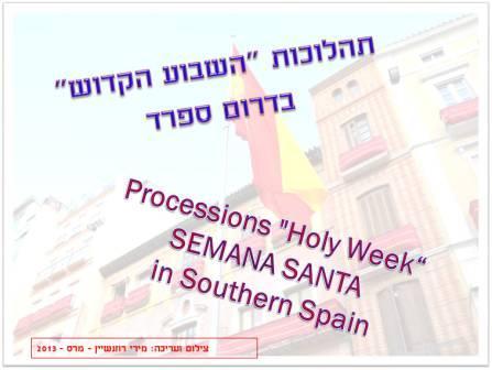 תהלוכת השבוע הקדוש בדרום ספרד