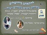 סיכום טיולי ירושלים ירושלים 2013