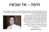 חיפה - אז ועכשיו