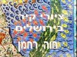 ציורי קיר בירושלים לפי נושאים -שימו לב למיקומם ולכו לבקר