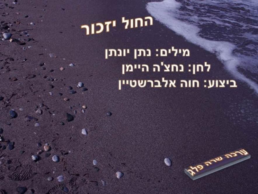 החול יזכור