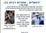 ירושלים אתרים רבים בה מצגת מס 1