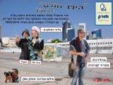 הילד חולם בתל אביב