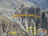 דרך המשי עם שביל הדרקון חלק שני