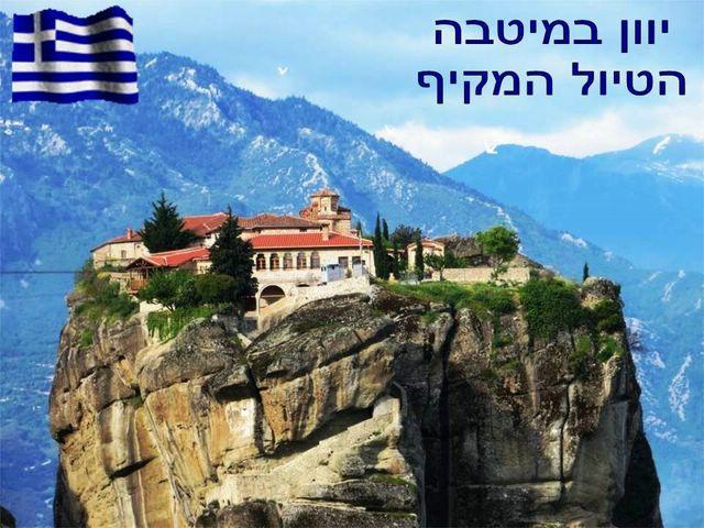 יוון במיטבה