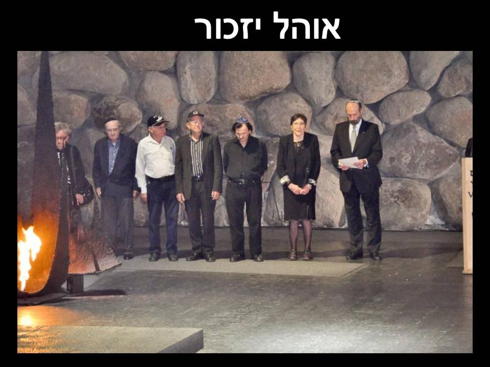 שבעים וחמש שנה לגירוש יהודי פולטוסק בפולין - אירוע ביד ושם