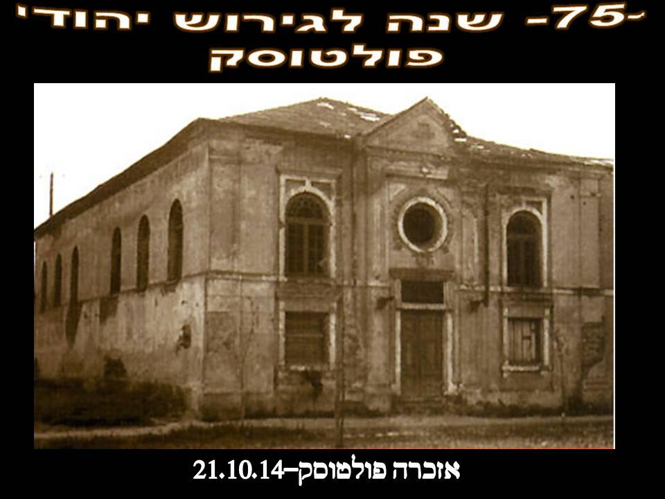 75 שנה לגירוש היהודים מפולטוסק