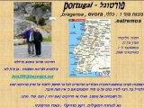 פורטוגל  - מצגת של בנצי