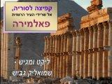 פאלמירה - שרידי העיר הרומית בסוריה