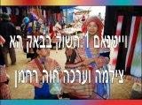 ויטנאם 1 - השוק בבאק הא