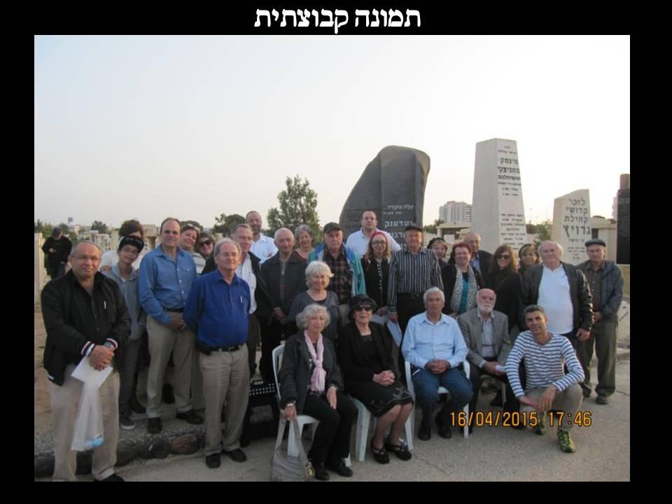 יום השואה - אזכרה לפולטוסק בית העלמין חולון 2015