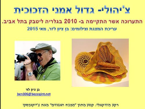תערוכת צ`יהולי בתל אביב