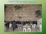 מנהרת הכותל-ירושלים