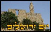 """""""ירושלים של זהב"""" - מצגת בנושא יום ירושלים"""