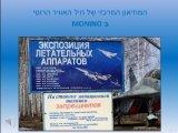 ביקור במוזיאון חיל האוויר הרוסי - מונינו
