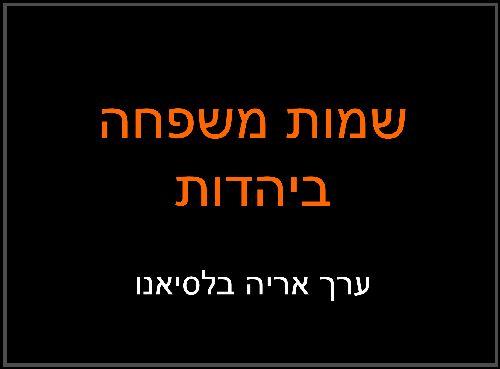 מקור שמות המשפחה אצל היהודים
