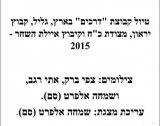 טיול לגליל קבוץ יראון מצודת כ'ח ואיילת השחר 2015