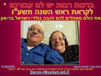 איגרות ברכה לראש השנה צילם ישראל בר-און