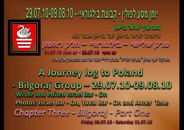 מסע שורשים בפולין של חברי ארגון יוצאי בילגוראיי 2010 חלק ב צילם וערך ישראל בר-און