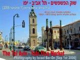 שוק הפשפשים - צילם וערך ישראל בר-און