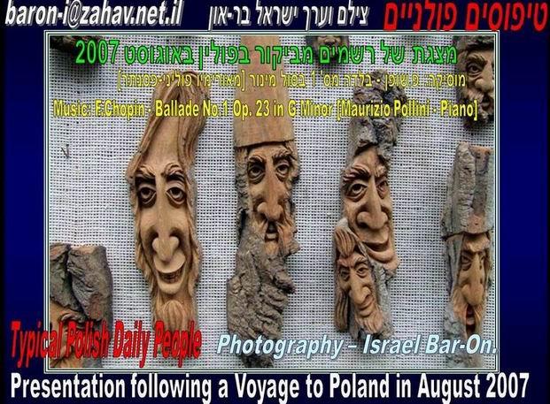 להיות פולני זה לא רק בדיחה – מצגת של טיפוסים פולניים צילם ישראל בר-און