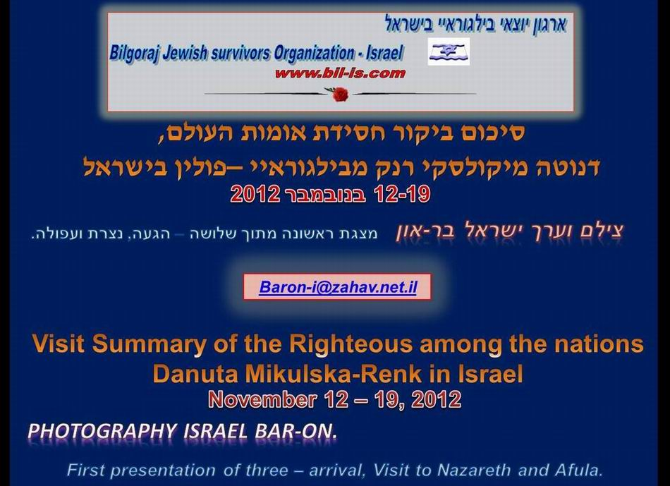 אירוח בישראל וחיבוק אוהב לחסידת אומות העולם דנוטה רנק מיקולסקה מצגת ראשונה מתוך שלושה. צילם ישראל בר-און