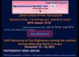 אירוח בישראל וחיבוק אוהב לחסידת אומות העולם דנוטה רנק מיקולסקה מצגת שלישית מתוך שלושה. צילם ישראל בר-און