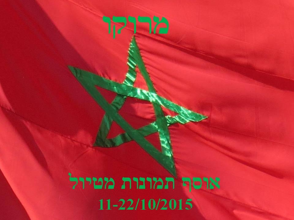אוסף תמונות מטיול במרוקו אוקטובר 2015
