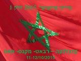 מרוקו - חלק 1