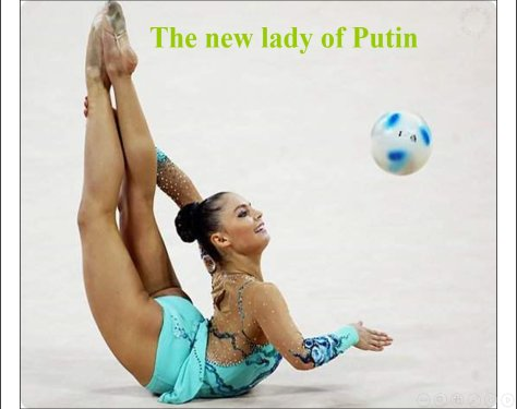 הגברת הראשונה של פוטין
