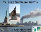 אנדרטת אסון התאומים בניו יורק
