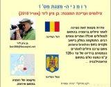 רומניה מצגת מס -1