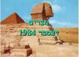 טיול למצרים 1984