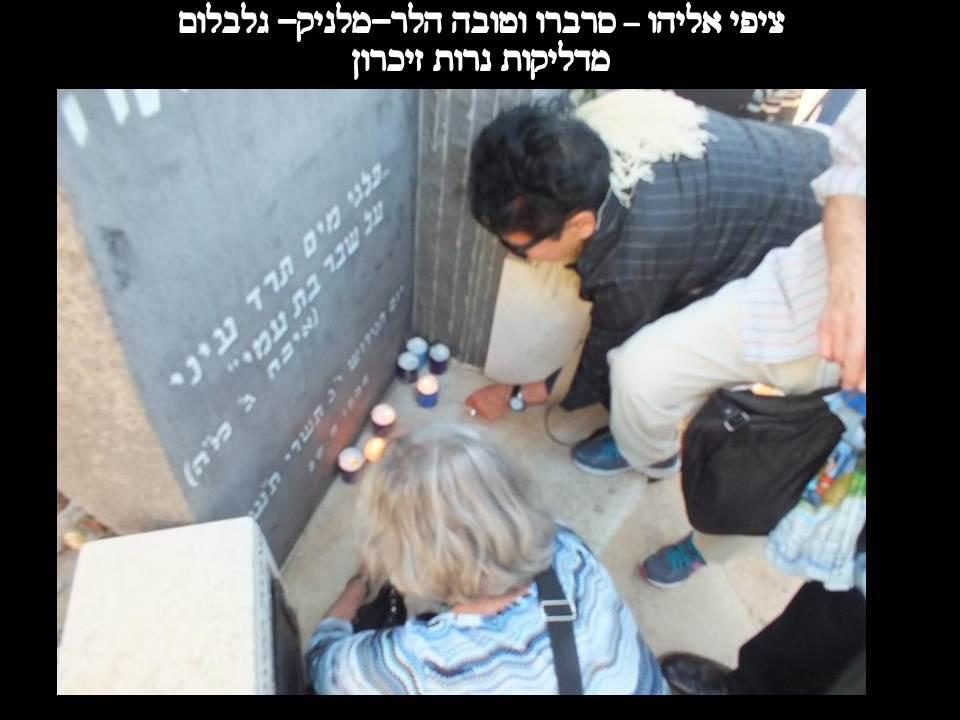 """יום השואה תשע""""ו- 2016 אזכרה משולבת ישראל - פולטוסק"""