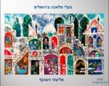 בעלי מלאכה בירושלים