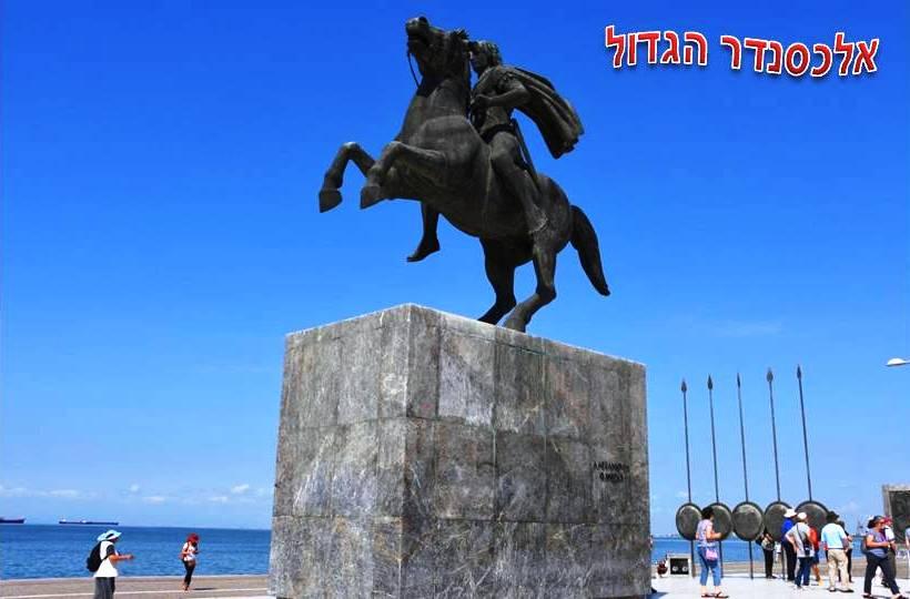 צפון יוון ומקדוניה