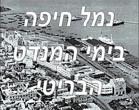 נמל חיפה בימי המנדט
