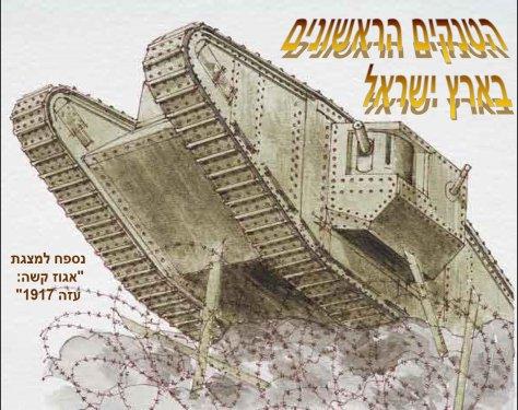 טנקים ראשונים בפלשתינה 1917