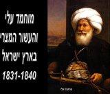 מוחמד עלי והעשור המיצרי בארץ ישראל