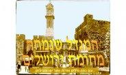 מגדל השעון בירושלים