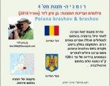 רומניה מס 4