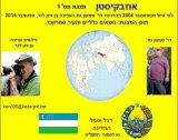 אוזבקיסטן מצגת מס 1