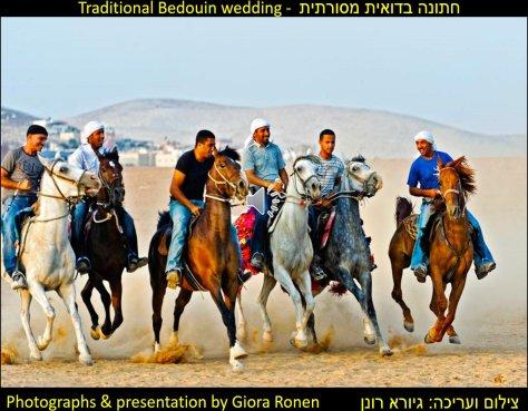 חתונה בדואית מסורתית