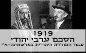 הסכם ערבי-יהודי 1919