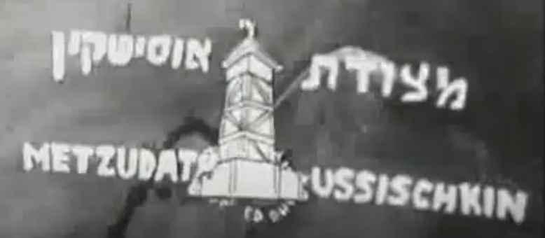 """""""מצודות אוּסישְקין"""""""